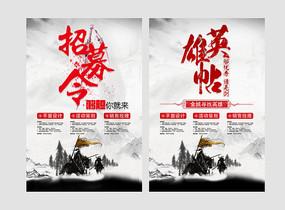 水墨中国风企业招聘海报