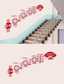 新中式法治文化墙楼梯走廊布置