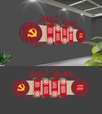 新中式入党誓词党建文化墙