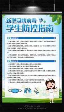 学生预防新型冠状病毒肺炎宣传海报
