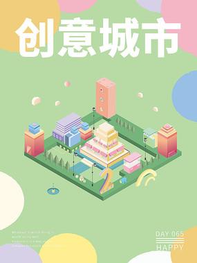 原创创意城市2.5D海报