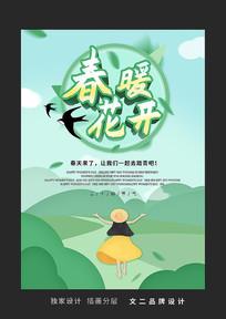 原创春季旅行春暖花开插画海报