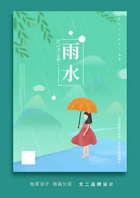 原创清新简约雨水海报设计