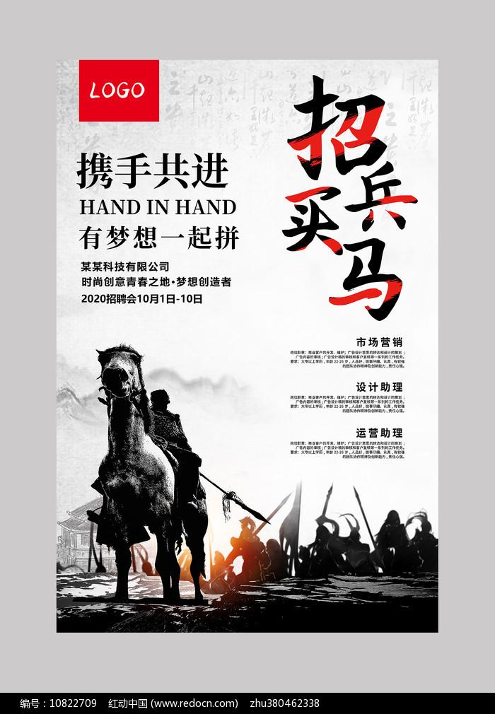 招兵买马企业招聘宣传海报图片