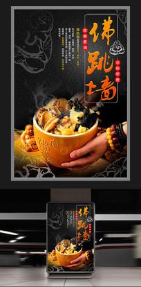 中国经典传统美食佛跳墙海报设计