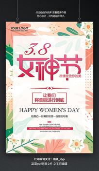 38妇女节女神节宣传海报
