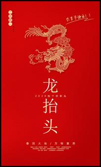 创意红色二月二龙抬头海报设计