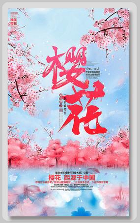 创意醉美樱花宣传海报