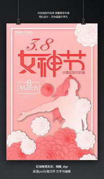 粉色大气38妇女节海报
