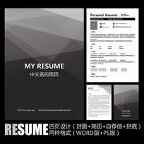 高端黑白灰色職場畢業通用工作求職簡歷模板