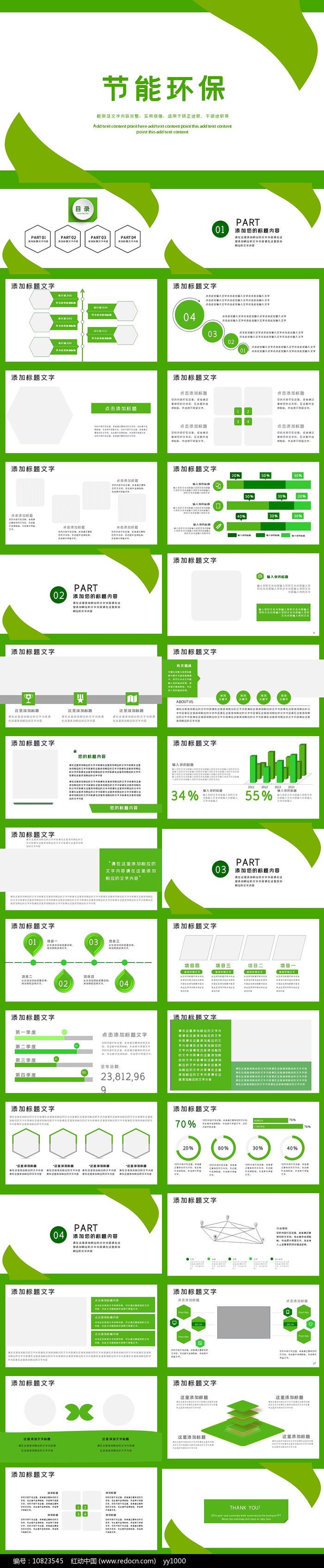 公益节能环保宣传PPT模板
