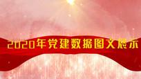 红色大气党建数据图文汇报展示党政pr模板
