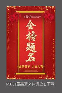 红色金榜题名设计海报