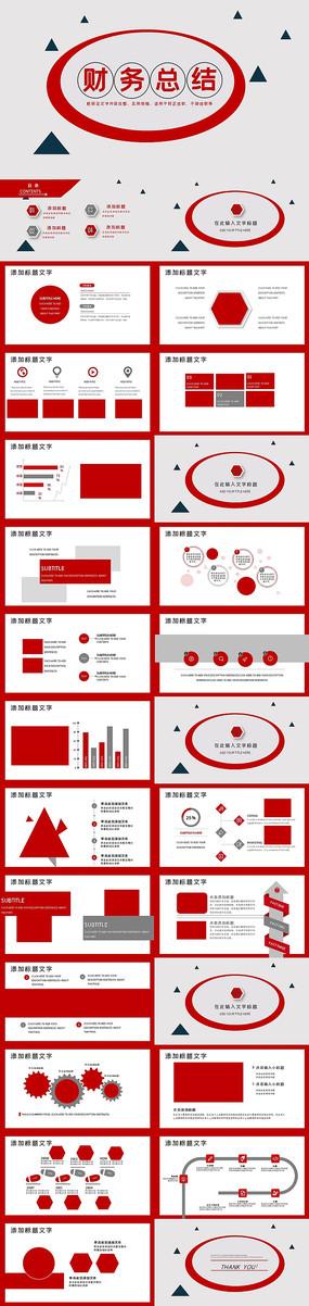 红色企业财务总结汇报PPT模板