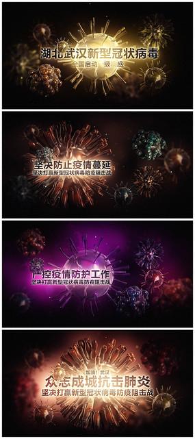 湖北武汉新型冠状病毒宣传片视频模板