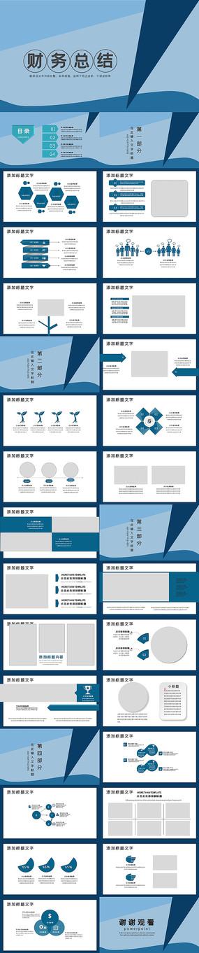 蓝色企业财务总结PPT模板