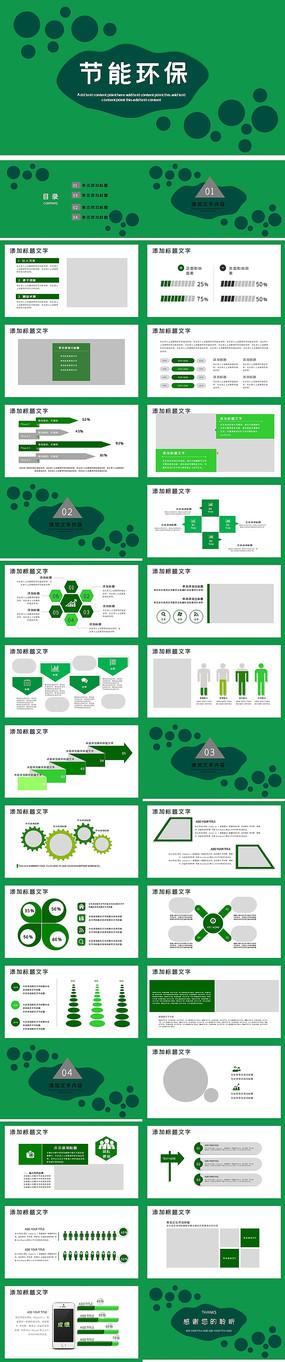 绿色节能环保PPT模板