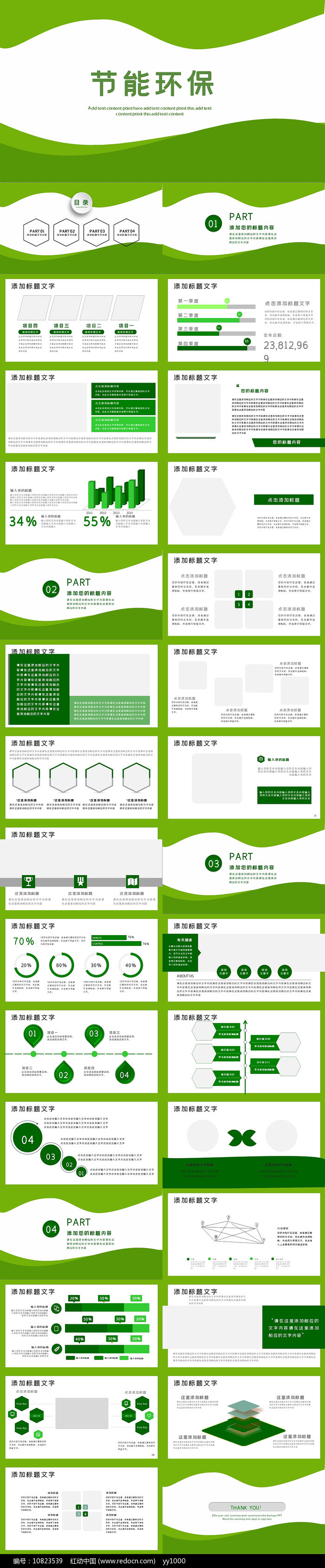 绿色清新节能环保PPT模板
