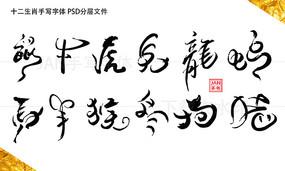 十二生肖字体