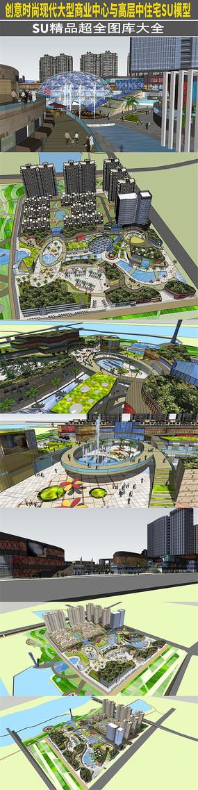时尚现代大型商业中心广场与高层住宅小区