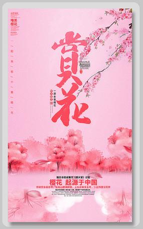 手绘创意樱花宣传海报