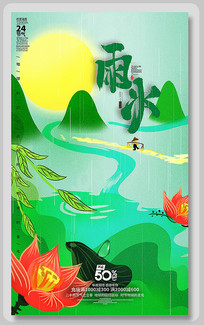 手绘雨水节气插画宣传海报