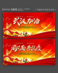 武汉加油抗击新型冠状病毒肺炎宣传海报