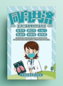 武汉加油新型冠状病毒展板