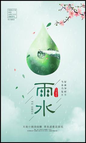 小清新二十四节气之雨水海报设计