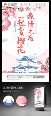 疫情之后一起赏樱花浪漫海报