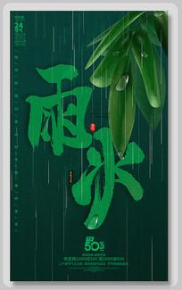 原创二十四节气雨水海报设计