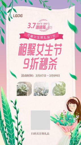 原创三八女生节小清新促销海报设计