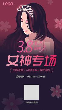 原创唯美三八妇女节海报设计