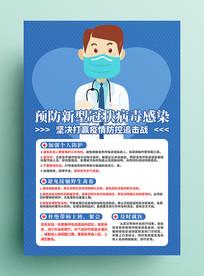 预防新型冠状病毒感染海报