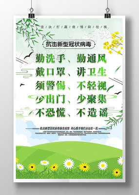 战胜新型肺炎抗击武汉新型肺炎宣传海报