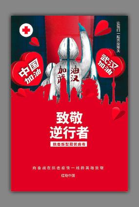 致敬逆行者抗击新型冠状病毒公益海报