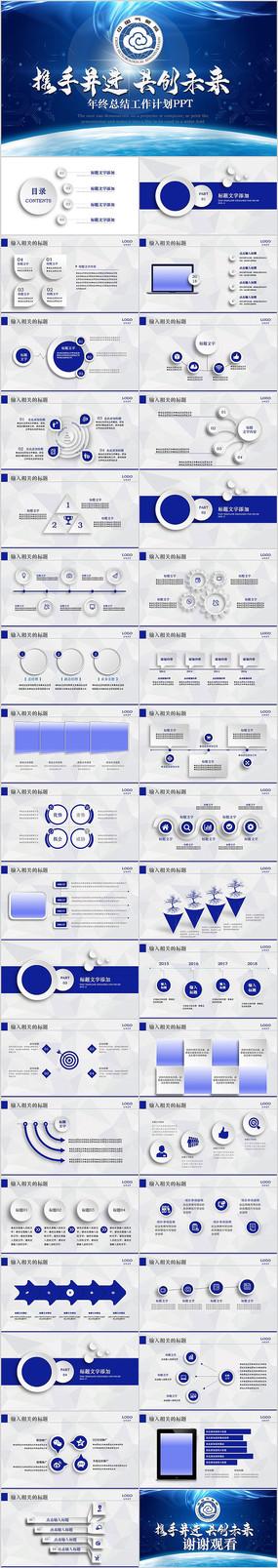 中国气象局工作总结计划世界气象日PPT