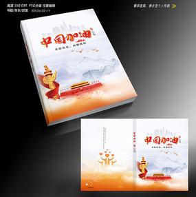 中国武汉加油封面设计