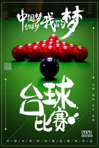 桌球比赛海报