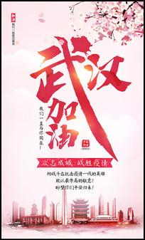 创意粉色樱花武汉加油公益海报设计