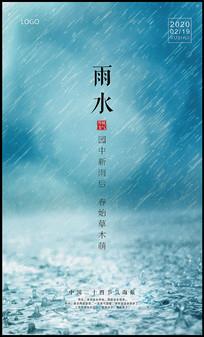 创意意境蓝色雨水海报设计