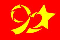 动感队旗设计Ai矢量