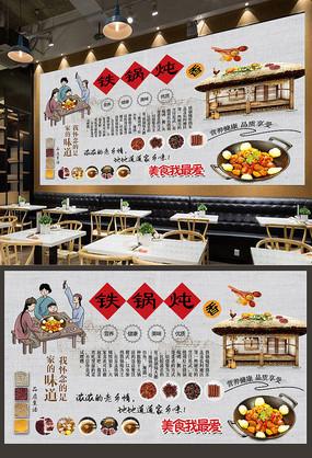 复古东北风味农家铁锅炖背景墙