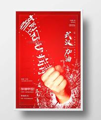 红色抗击新型冠状病毒武汉加油海报
