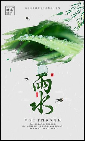 简约中国二十四节气之雨水海报设计