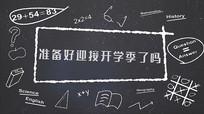 开学季毕业季图文展示黑板PR模板