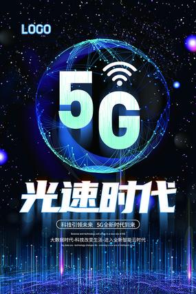 蓝色大气创意科技光速时代5G海报