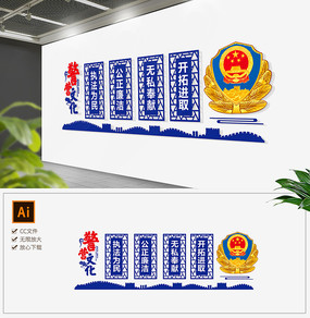 蓝色大气立体蓝色公安局标语文化墙