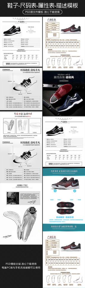 男鞋属性表运动鞋属性表详情模板