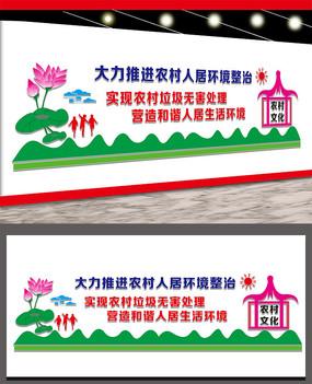 农村人居环境整治文化墙展板